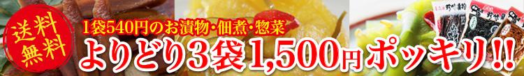 お漬物よりどり1500円ポッキリ送料無料!!