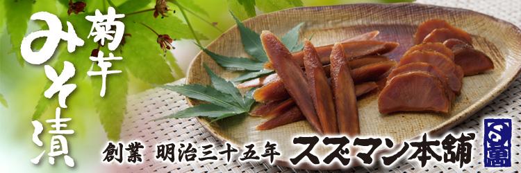 菊芋味噌漬