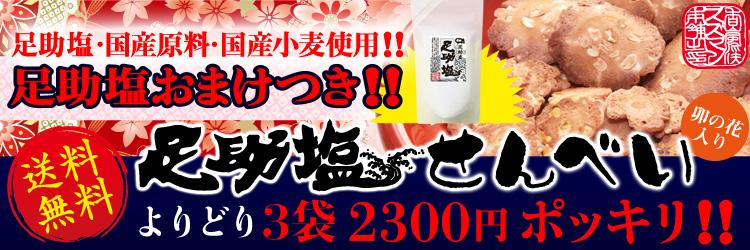 お菓子選べて1500円ポッキリ足助塩おまけ付き送料無料