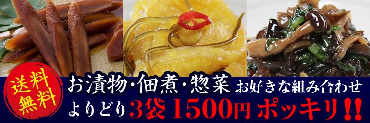 お漬物よりどり1000円ポッキリ送料無料